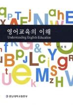 영어교육의 이해