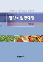 영양과 질병예방