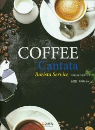커피 칸타타