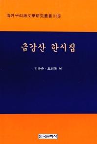 금강산 한시집(해외우리어문학연구총서 116)