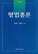 형법총론(제3판)