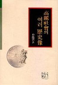 고려사회의 여러 역사상