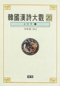한국한시대관 20