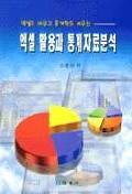 엑셀 활용과 통계자료분석