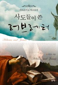 사도들이 쓴 러브레터: 히브리서&야고보서