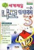 나모 웹 에디터 3(S/W포함)