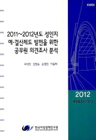 2011 2012년도 성인지 예결산제도 발전을 위한 공무원 의견조사 분석