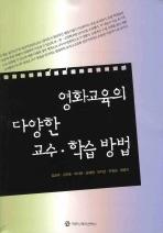 영화교육의 다양한 교수 학습방법