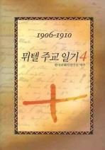 뮈텔 주교일기. 4: 1906-1910