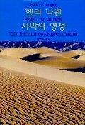 헨리 나웬 사막의 영성