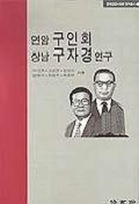 연암 구인회.상남 구자경 연구