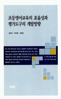 초등영어교육의 효율성과 평가도구의 개발방향