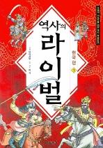 역사의 라이벌. 1(한국편)