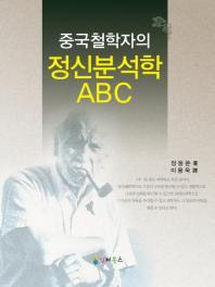 중국철학자의 정신분석학 ABC