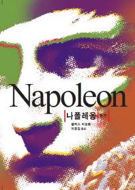 나폴레옹 전기