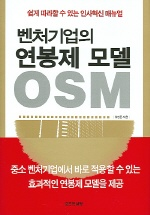 벤처기업의 연봉제 모델 OSM