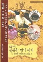 김영모의 행복한 빵의 세계