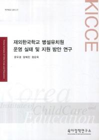 재외한국학교 병설유치원 운영 실태 및 지원 방안 연구