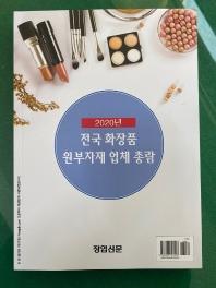 전국 화장품 원부자재 업체 총람(2020)