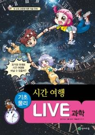 Live 과학. 50: 시간 여행