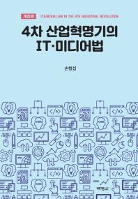 4차 산업혁명기의 IT 미디어법