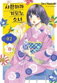 사랑하라 기모노 소녀. 2