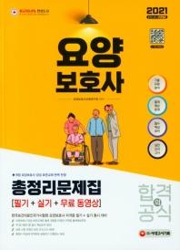 2021 요양보호사 합격의 공식 필기+실기 총정리문제집+무료 동영상