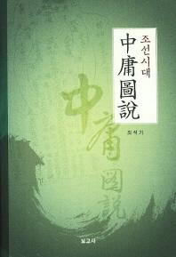 조선시대 중용도설