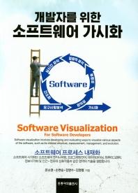 개발자를 위한 소프트웨어 가시화