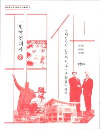 한국현대사. 2: 경제성장과 민주주의, 그리고 통일의 과제