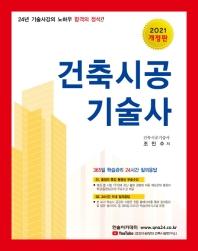 건축시공기술사(2021)