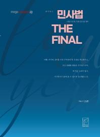 로이어스 민사법 The Final(2021)