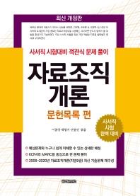 자료조직개론: 문헌목록 편