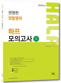 권영한 경찰영어 하프 모의고사(매거진 1월호)(2017)