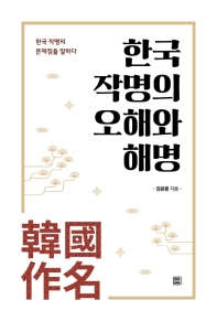 한국 작명의 오해와 해명
