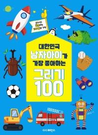 대한민국 남자아이가 가장 좋아하는 그리기 100(리커버)