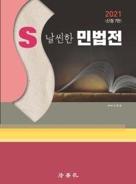 S 날씬한 민법전(2021)