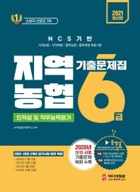 NCS 기반 지역농협 6급 인적성 및 직무능력평가 기출문제집(2021)
