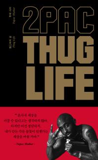 투팍 샤커: 랩스타의 삶
