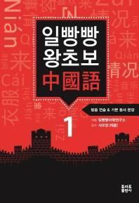 일빵빵 왕초보 중국어. 1: 발음 연습 & 기본 동사 문장
