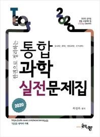 한권으로 정리하는 통합과학 실전문제집(2020)