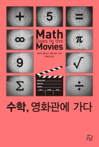 수학 영화관에 가다