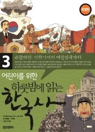 어린이를 위한 하룻밤에 읽는 한국사. 3: 근현대편 개화기에서 대한민국까지(특별판)