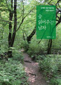 숲 읽어주는 남자