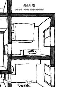 최초의 집
