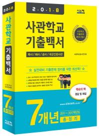 사관학교 기출백서 7개년 총정리(2018)