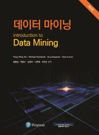 데이터 마이닝
