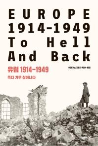 유럽 1914-1949: 죽다 겨우 살아나다
