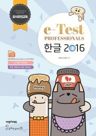 e-Test Professionals 한글 2016
