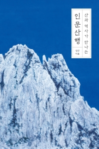 산과 역사가 만나는 인문산행